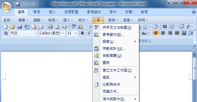 microsoft office 2007 免 安裝 版