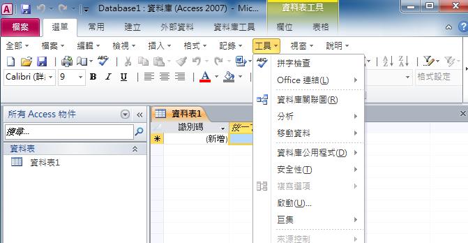 office 2010 家用 及 中小 企業 版